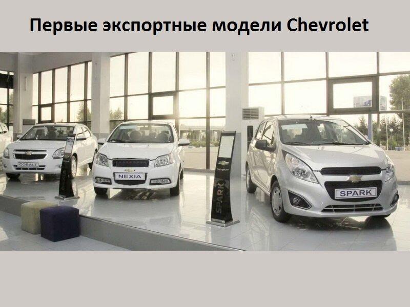 UzAuto Motors начинает экспорт Chevrolet Spark, Nexia и Cobalt в Россию, Казахстан и Беларусь